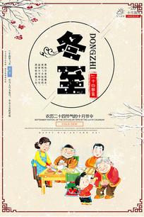 卡通冬至节气团圆宣传海报