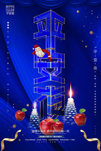 蓝色C4D平安夜海报