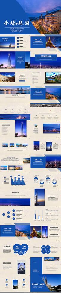 蓝色全球旅游PPT模板