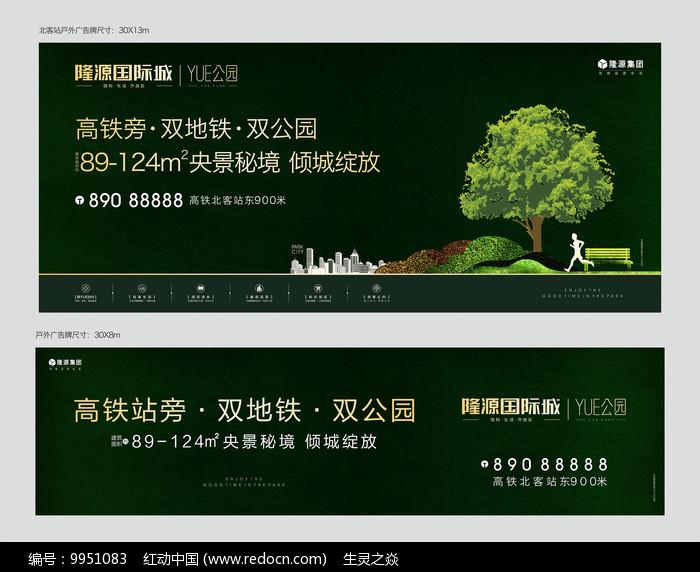 绿色背景房地产户外广告图片