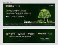 绿色背景房地产户外广告