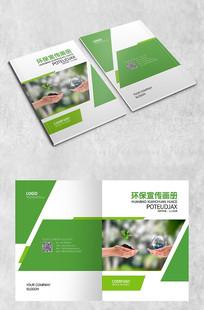 绿色健康环保封面