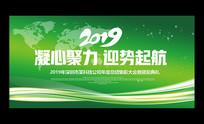 绿色企业科技会议背景展板