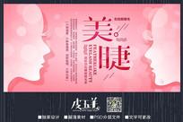 美睫术宣传海报