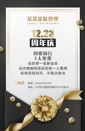 美容整形皮肤管理周年庆海报