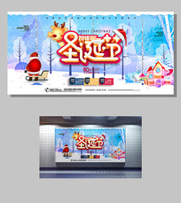 梦幻冬季圣诞节促销展板