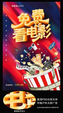 免费看电影影院活动海报