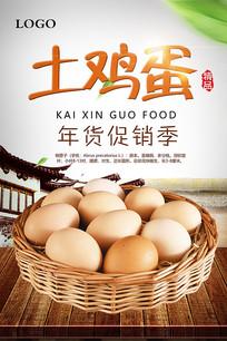 农家土鸡蛋海报设计