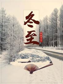 清新冬至宣传海报