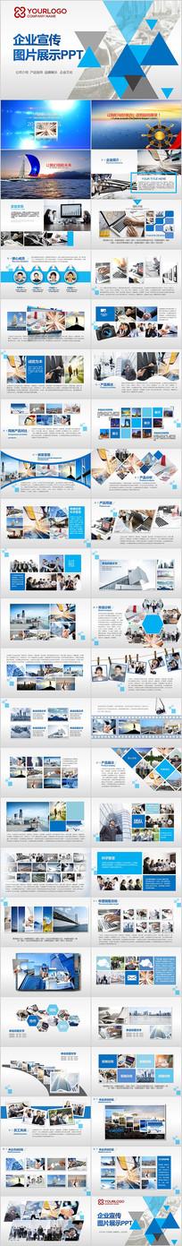 企业宣传画册图片相册活动展示PPT
