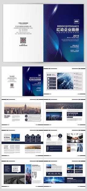 商务企业宣传册模板