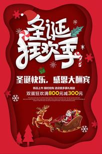 圣诞节狂欢促销活动海报