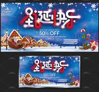 圣诞节狂欢季优惠促销海报
