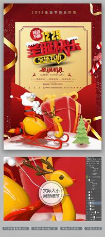 圣诞快乐创意圣诞促销海报