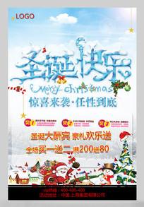 圣诞快乐促销活动海报