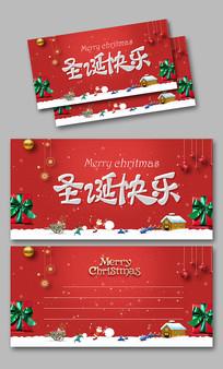 圣诞快乐圣诞节贺卡