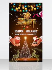 圣诞优惠促销活动海报