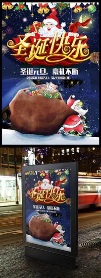 圣诞元旦双旦优惠促销海报