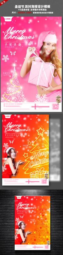时尚酒吧圣诞诱惑海报设计