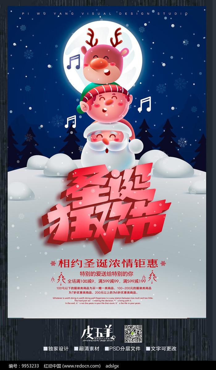 时尚圣诞节促销海报图片