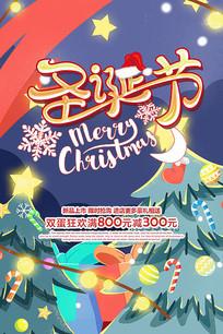手绘圣诞节圣诞树与星星背景