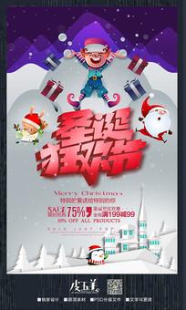 唯美圣诞节促销海报