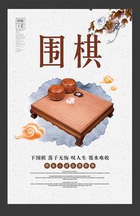 围棋棋艺宣传海报设计