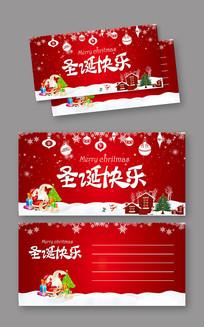温馨红色圣诞贺卡 PSD