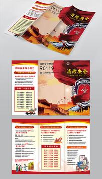 消防安全教育三折页设计