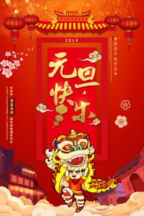 元旦快乐新年节日海报