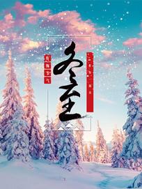 中国传统二十四节气冬至海报 PSD