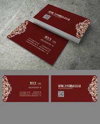 中国风花纹婚庆名片