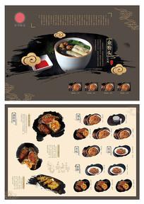 中国风酒店菜单设计