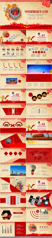 中国消防新年计划PPT模板