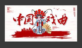 中国戏曲宣传海报设计