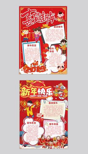 猪年新年快乐春节手抄报图片