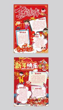 猪年新年快乐春节手抄报