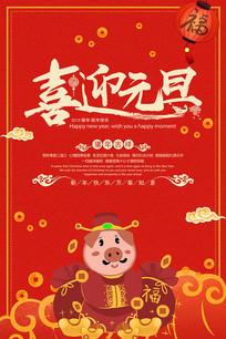 猪年喜迎元旦新年海报