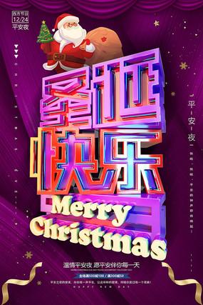 紫色圣诞节快乐海报 PSD