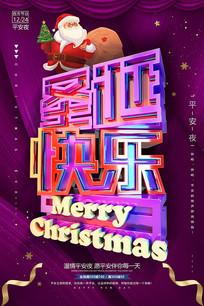 紫色圣诞节快乐海报
