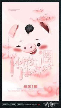 2019猪年海报背景设计