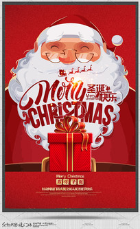红色创意圣诞节宣传海报