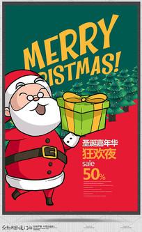 简约创意圣诞节促销宣传海报