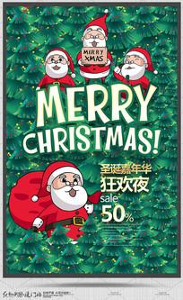 绿色创意圣诞节促销宣传海报