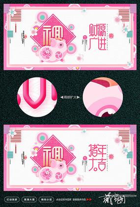唯美中国风猪年宣传海报设计