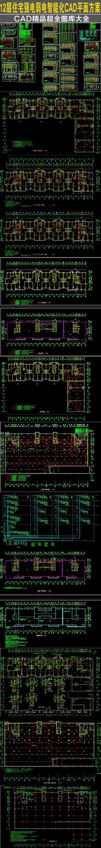 12层住宅强电弱电智能化 dwg