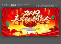 2019春节联欢晚会背景