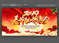 2019春节联欢晚会背景板