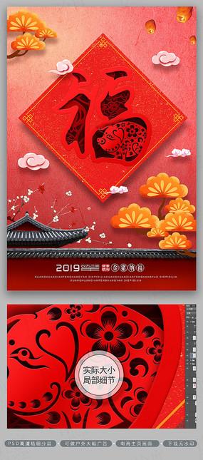 2019春节猪年福字新年海报