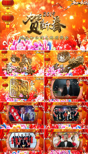 2019贺新春会声会影模板